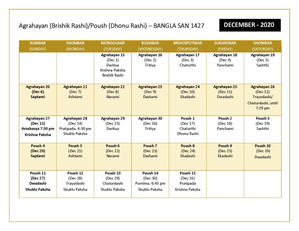 Bangla Calendar - 1427 -December 2020
